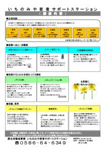 201608-スケジュール裏