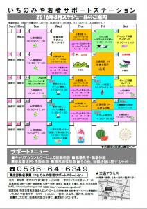 201608-スケジュール表
