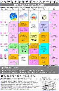 7月スケジュール表