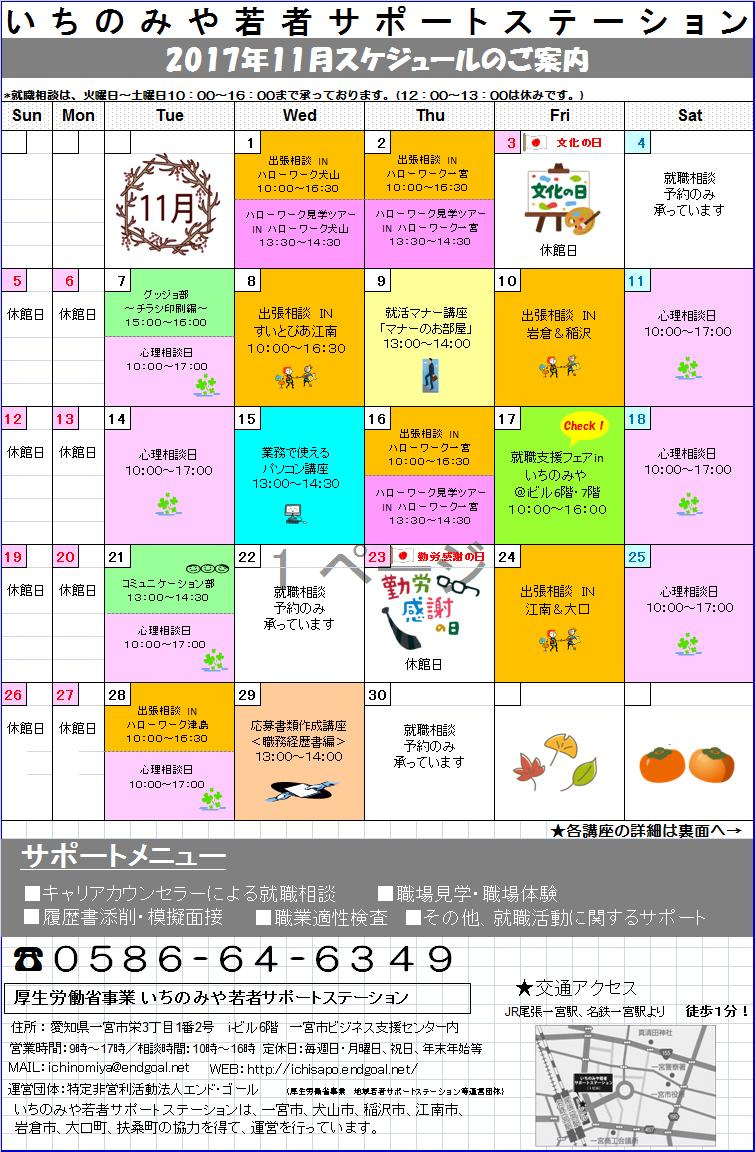 11月スケジュール表